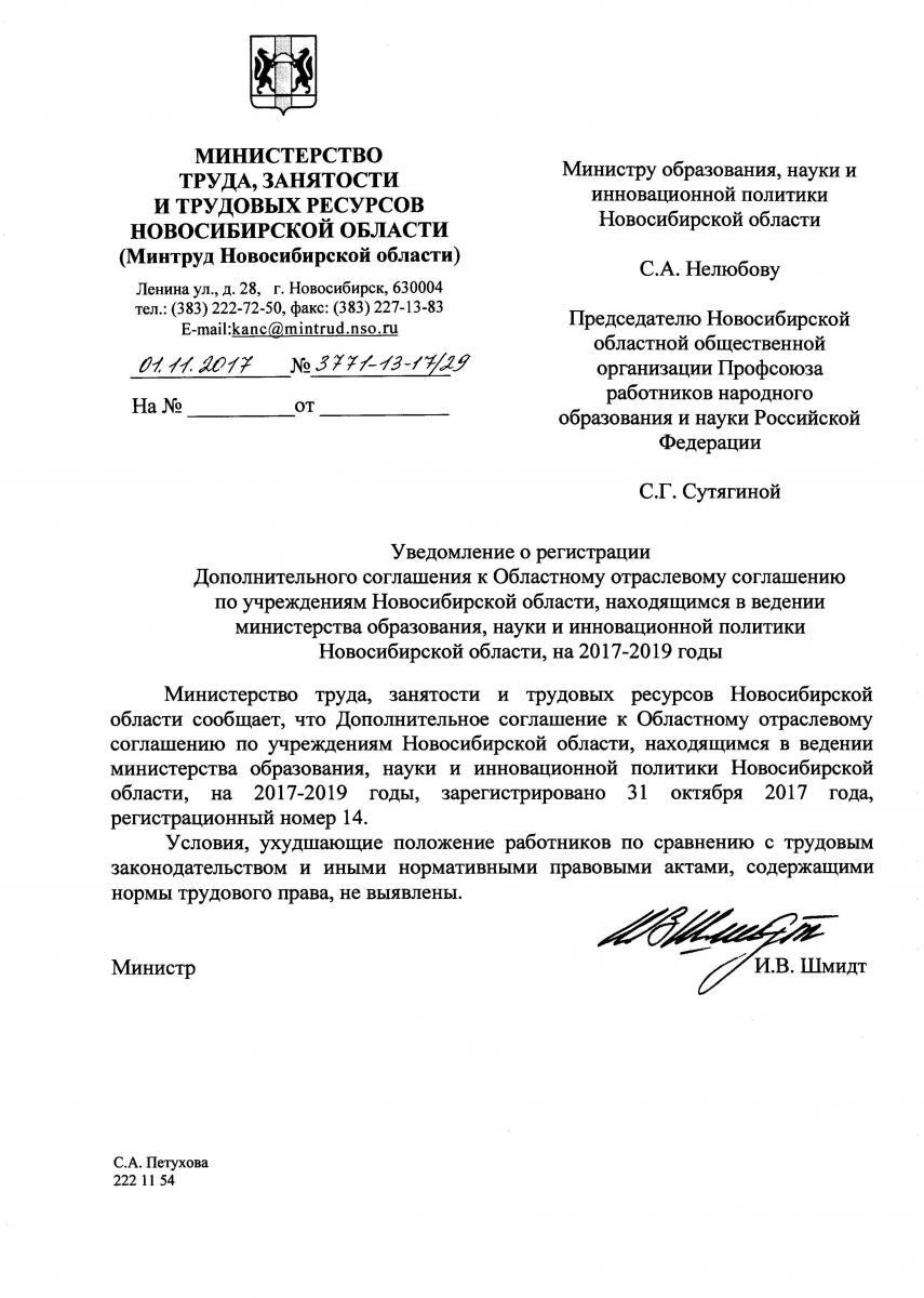 Областное Отраслевое Соглашение ru Областное Отраслевое Соглашение на 2017 2019 годы